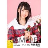 SKE48 2015年12月度net shop限定個別生写真 5枚セット 和田愛菜
