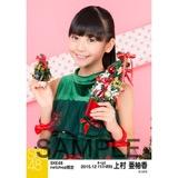 SKE48 2015年12月度net shop限定個別生写真 5枚セット 上村亜柚香