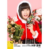 SKE48 2015年12月度net shop限定個別生写真 5枚セット 水野愛理