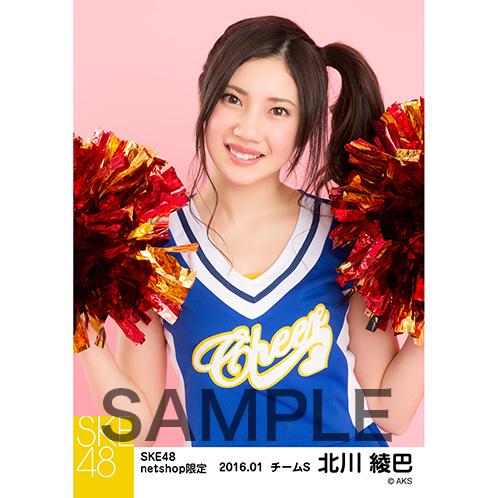 SKE48 2016年1月度net shop限定個別生写真「チアガール」 5枚セット 北川綾巴