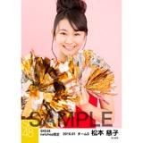 SKE48 2016年1月度net shop限定個別生写真「チアガール」 5枚セット 松本慈子