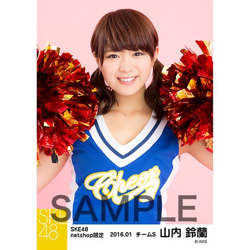 SKE48 2016年1月度net shop限定個別生写真「チアガール」 5枚セット 山内鈴蘭