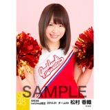 SKE48 2016年1月度net shop限定個別生写真「チアガール」 5枚セット 松村香織