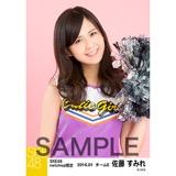 SKE48 2016年1月度net shop限定個別生写真「チアガール」 5枚セット 佐藤すみれ