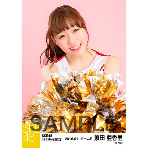 SKE48 2016年1月度net shop限定個別生写真「チアガール」 5枚セット 須田亜香里