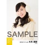 SKE48 2016年1月度個別生写真「冬服」5枚セット 大矢真那
