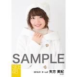 SKE48 2016年1月度個別生写真「冬服」5枚セット 矢方美紀