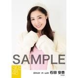 SKE48 2016年1月度個別生写真「冬服」5枚セット 石田安奈
