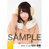 SKE48 2016年1月度個別生写真「冬服」5枚セット 松村香織