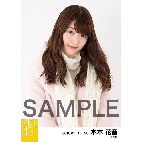 SKE48 2016年1月度個別生写真「冬服」5枚セット 木本花音