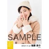 SKE48 2016年1月度個別生写真「冬服」5枚セット 後藤楽々