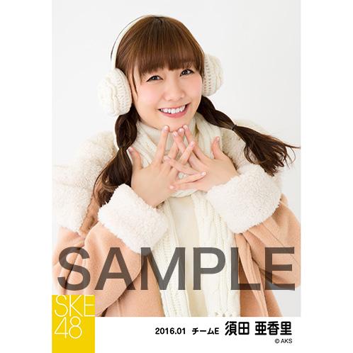 SKE48 2016年1月度個別生写真「冬服」5枚セット 須田亜香里