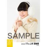 SKE48 2016年1月度個別生写真「冬服」5枚セット 上村亜柚香