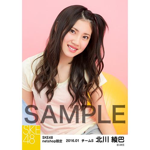 SKE48 2016年1月度net shop限定個別生写真「エクササイズ」 5枚セット 北川綾巴