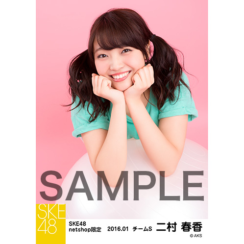 SKE48 2016年1月度net shop限定個別生写真「エクササイズ」 5枚セット 二村春香