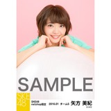 SKE48 2016年1月度net shop限定個別生写真「エクササイズ」 5枚セット 矢方美紀