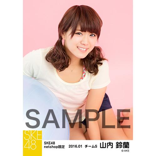 SKE48 2016年1月度net shop限定個別生写真「エクササイズ」 5枚セット 山内鈴蘭