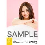 SKE48 2016年1月度net shop限定個別生写真「エクササイズ」 5枚セット 古畑奈和