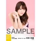 SKE48 2016年1月度net shop限定個別生写真「エクササイズ」 5枚セット 木本花音