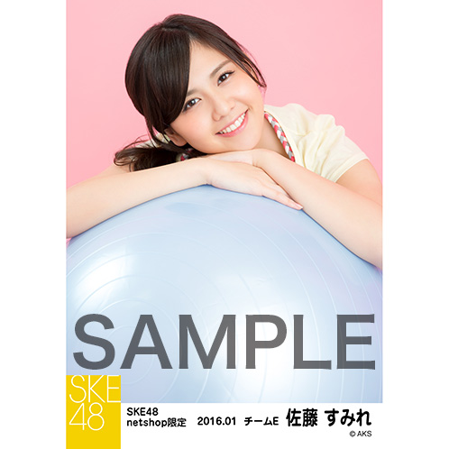 SKE48 2016年1月度net shop限定個別生写真「エクササイズ」 5枚セット 佐藤すみれ