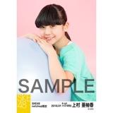 SKE48 2016年1月度net shop限定個別生写真「エクササイズ」 5枚セット 上村亜柚香