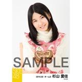 SKE48 2016年2月度個別生写真「バレンタイン」5枚セット 杉山愛佳