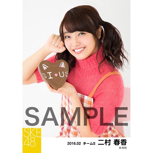 SKE48 2016年2月度個別生写真「バレンタイン」5枚セット 二村春香