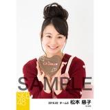 SKE48 2016年2月度個別生写真「バレンタイン」5枚セット 松本慈子