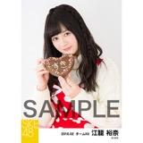 SKE48 2016年2月度個別生写真「バレンタイン」5枚セット 江籠裕奈