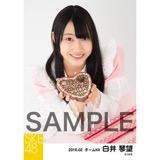 SKE48 2016年2月度個別生写真「バレンタイン」5枚セット 白井琴望