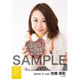 SKE48 2016年2月度個別生写真「バレンタイン」5枚セット 古畑奈和
