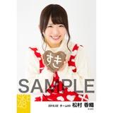 SKE48 2016年2月度個別生写真「バレンタイン」5枚セット 松村香織