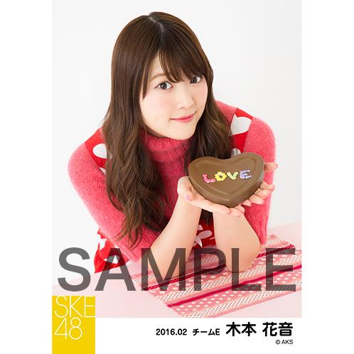 SKE48 2016年2月度個別生写真「バレンタイン」5枚セット 木本花音