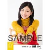 SKE48 2016年2月度個別生写真「バレンタイン」5枚セット 後藤楽々