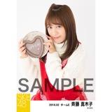 SKE48 2016年2月度個別生写真「バレンタイン」5枚セット 斉藤真木子