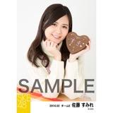 SKE48 2016年2月度個別生写真「バレンタイン」5枚セット 佐藤すみれ