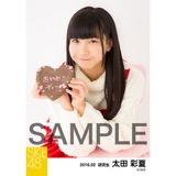SKE48 2016年2月度個別生写真「バレンタイン」5枚セット 太田彩夏