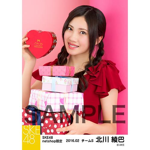 SKE48 2016年2月度 net shop限定個別生写真「バレンタインII」5枚セット 北川綾巴