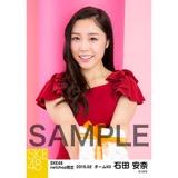 SKE48 2016年2月度 net shop限定個別生写真「バレンタインII」5枚セット 石田安奈
