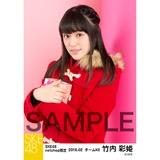SKE48 2016年2月度 net shop限定個別生写真「バレンタインII」5枚セット 竹内彩姫