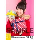 SKE48 2016年2月度 net shop限定個別生写真「バレンタインII」5枚セット 日高優月