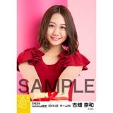 SKE48 2016年2月度 net shop限定個別生写真「バレンタインII」5枚セット 古畑奈和