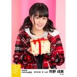 SKE48 2016年2月度 net shop限定個別生写真「バレンタインII」5枚セット 市野成美