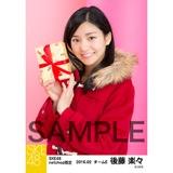 SKE48 2016年2月度 net shop限定個別生写真「バレンタインII」5枚セット 後藤楽々