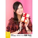SKE48 2016年2月度 net shop限定個別生写真「バレンタインII」5枚セット 佐藤すみれ
