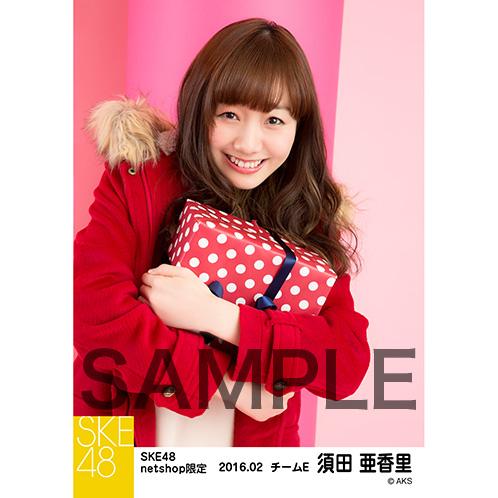 SKE48 2016年2月度 net shop限定個別生写真「バレンタインII」5枚セット 須田亜香里