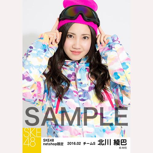 SKE48 2016年2月度 net shop限定個別生写真「スノボ ウェア」5枚セット 北川綾巴