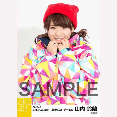SKE48 2016年2月度 net shop限定個別生写真「スノボ ウェア」5枚セット 山内鈴蘭