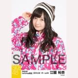 SKE48 2016年2月度 net shop限定個別生写真「スノボ ウェア」5枚セット 江籠裕奈