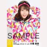 SKE48 2016年2月度 net shop限定個別生写真「スノボ ウェア」5枚セット 大場美奈